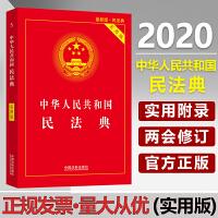 2020版 中华人民共和国民法典实用版 全国两会修订版民法典草案 民法法条汇编物权法劳动法公司法合同法婚姻法