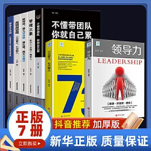 全套7册 领导力书籍三分管人七分做人管理学方面的书籍管理的成功法则识人用制度管理三要不懂带团队你就自己累成功管理类畅销书籍