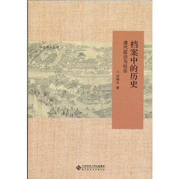 档案中的历史(pdf+txt+epub+azw3+mobi电子书在线阅读下载)