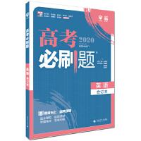 理想树67高考2020新版高考必刷题 英语合订本 高考自主复习用书