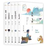 儿童粮仓・成长不孤单系列(套装共5册)