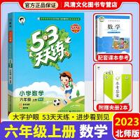 53天天练六年级上册数学上册人教版五三天天练6年级上册数学同步训练册2021秋