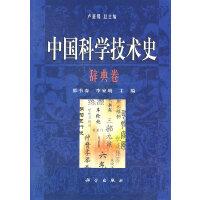 中国科学技术史・辞典卷