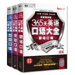 365天英语口语大全 交际+职场+出国(共3册)