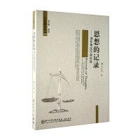 思想的记录――刘作翔法学演讲选