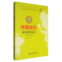 【二手旧书8成新】伴随成长:家庭教育手册(0-3岁版 李观政 9787303218479