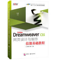 【二手旧书8成新】Adobe Dreamweaver CS5网页设计与制作技能基础教程 易连双,赵林 97875142