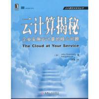 【二手旧书8成新】云计算揭秘 (美)罗森堡(Rosenberg,J.),胡键 9787111384946