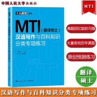 MTI翻译硕士汉语写作与百科知识分类专项练习 北鼎教育 MTI真题回忆版真题分析 MTI预测练习题 MTI考试复习资料中