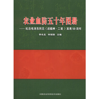 农业血防五十年画册