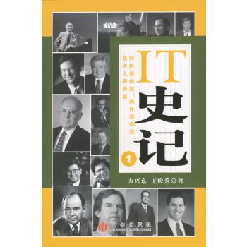 IT史记1(网络英雄篇、软件英雄篇及华人英雄篇)