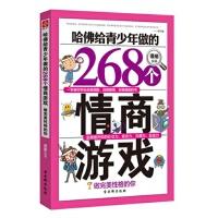 哈佛给青少年做的268个情商游戏:做完美性格的你 瑾瑜著 9787554601242
