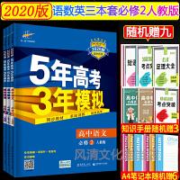 2020版5年高考3年模拟语文数学英语必修2三本套装人教版数学人教A版