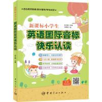 新课标小学生英语国际音标快乐认读(随书赠送mp3光盘)