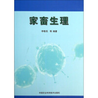 【二手书9成新】 家理 李敬双 等 中国农业科学技术出版社 9787511614001