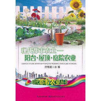 现代都市农业 阳台·屋顶·庭院农业
