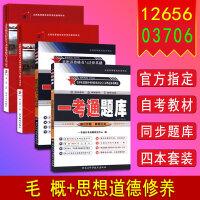 自考 12656 *思想和中国特色社会主义理论+03706 思想道德修养与法律基础 自考教材+一考通题库 全套4本