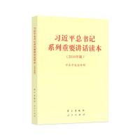 【人民出版社】习近平总书记系列重要讲话读本(32开)(2016年版)