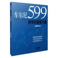 车尔尼599钢琴初级练习曲(演奏精注版)