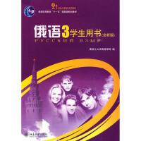 【二手旧书8成新】俄语(3学生用书(全新版 贾旭杰 9787301145135
