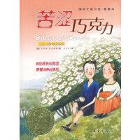 苦涩巧克力――国际大奖小说・爱藏本