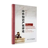 中外知识产权评论(第一卷)