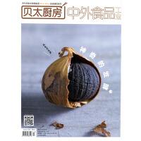 贝太厨房2019年7期 期刊杂志