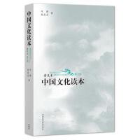 【二手旧书8成新】中国文化读本(普及本(第2版(黑白版 叶朗、朱良志 9787513577090