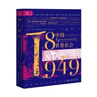 中国与世界社会 从18世纪到1949 (德)于尔根・奥斯特哈默(Jurgen Osterhammel) 著 强朝晖 译