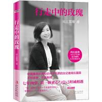 【二手书9成新】 行走中的玫瑰 闾丘露薇 时代文艺出版社 9787538739879