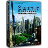 SketchUp照片级巅峰渲染传奇