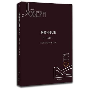 罗特小说集1  百日 约瑟夫·罗特小说中译本首次集结出版、致敬一位孤独而卓越的德语作家、历史小说《百日》首次译介