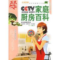 【二手旧书8成新】家庭厨房科(书+6个冰箱贴 曹广泉 9787538432435
