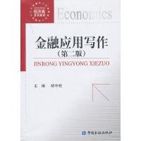 【二手旧书8成新】金融应用写作(第二版 胡中柱 9787504970404
