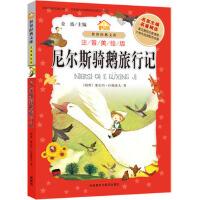 尼尔斯骑鹅旅行记-世界经典文库-注音美绘版