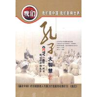 孔子大智慧(赠三张盘+1本学习手册)(5DVD/软件)