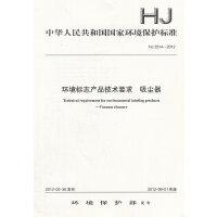 HJ 2514-2012 环境标志产品技术要求 吸尘器