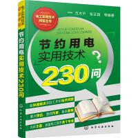 电工实用技术问答丛书--节约用电实用技术230问