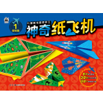 儿童美术游戏手工书 神奇纸飞机1