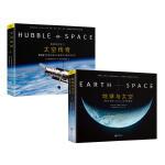 地球与太空(套装,全2册)