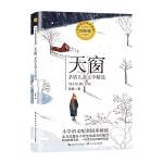 天窗:茅盾儿童文学精选(统编小学语文教科书同步阅读书系)
