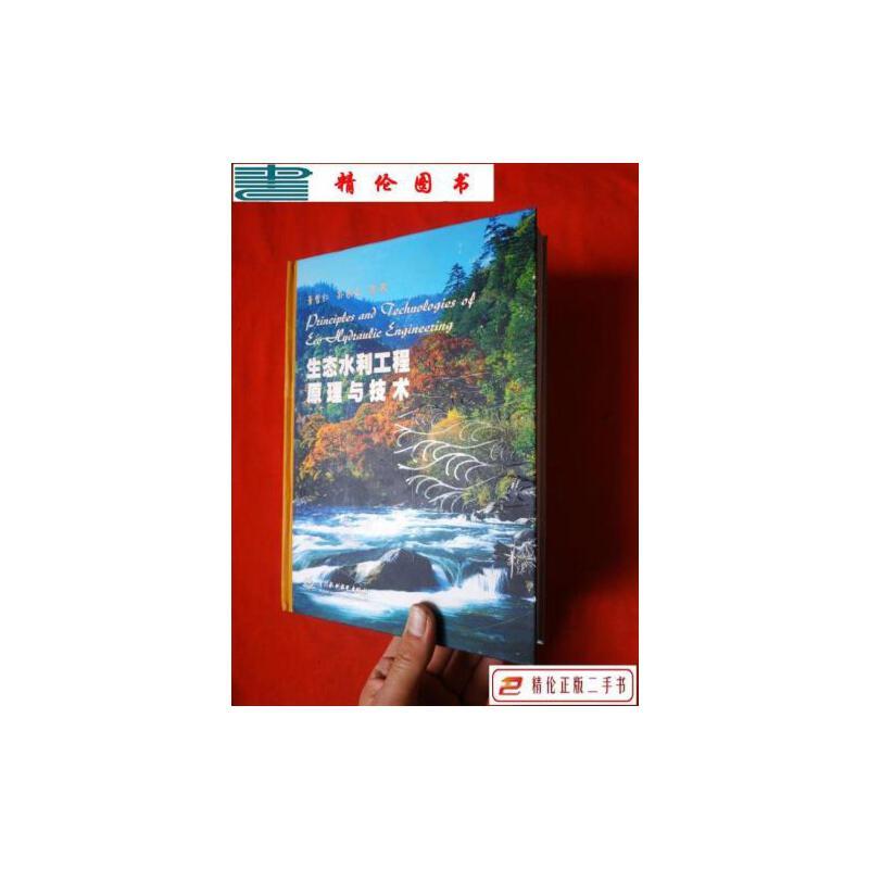 【二手9成新】正版 生态水利工程原理与技术(签名本)内页 /董哲