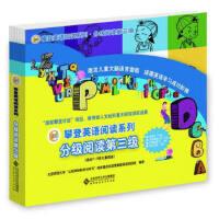 攀登英语阅读系列:分级阅读第三级