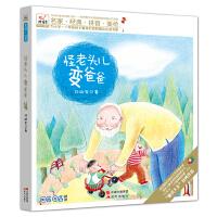 快乐鸟系列注音童话故事:怪老头儿变爸爸