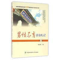 男性不育诊治札记(第2版)