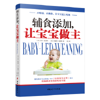 【二手旧书9成新】辅食添加,让宝宝做主-[英]吉尔拉普利 特蕾西莫凯特 大J-9787512713499 中国妇女出版