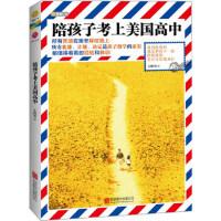 【二手书8成新】陪孩子考上美国高中 王胜男 9787550219458