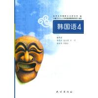 【二手旧书8成新】韩国语4 李先汉 9787105059812
