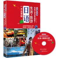 【二手旧书九成新】 乐游全球 自由行带这本就够了:生活 旅游日语一本全掌握(附赠MP3光盘)