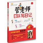 开心作文 管老师教你写日记2年级 台湾作家管家琪带着她的写作秘籍来教你写作文啦!